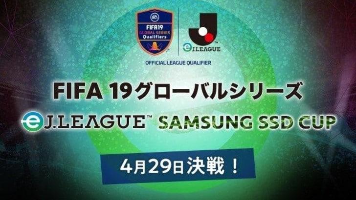 Giappone: annunciato torneo di FIFA19 da 1 Milione di Dollari
